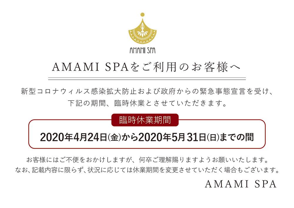 【AMAMI SPA】臨時休業のお知らせ